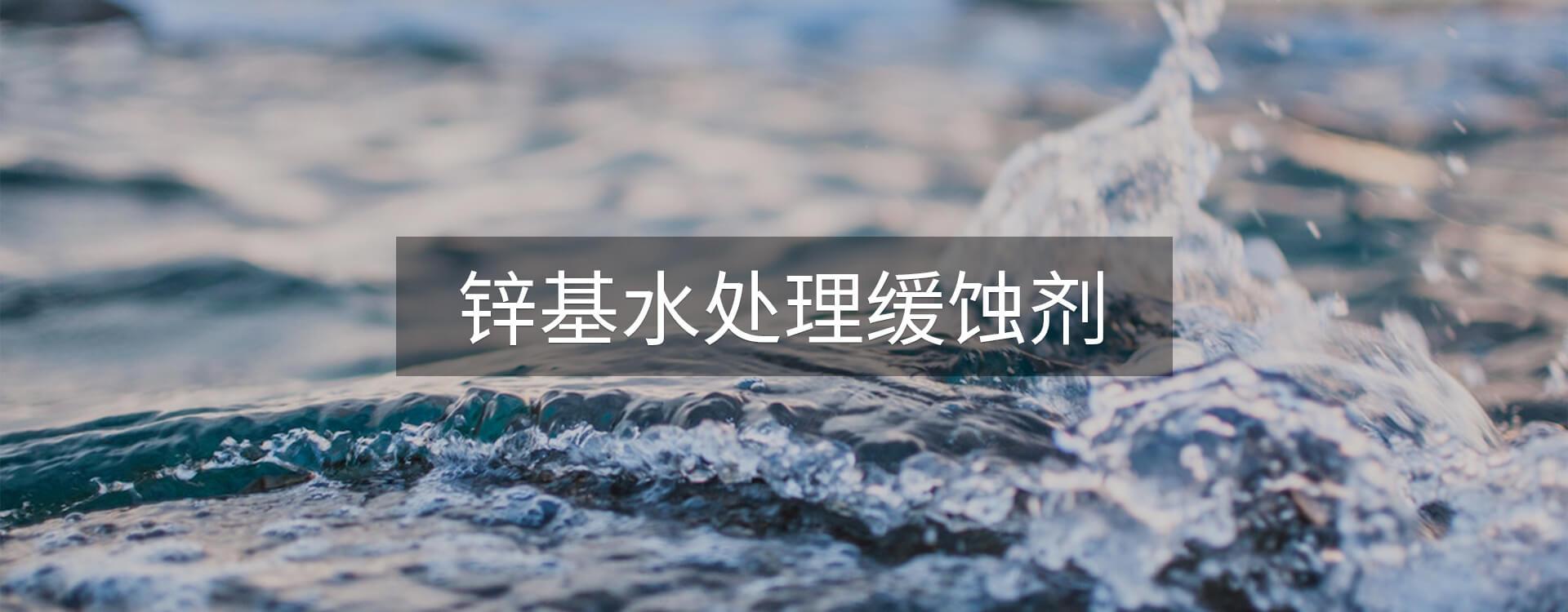 锌基水处理缓蚀剂