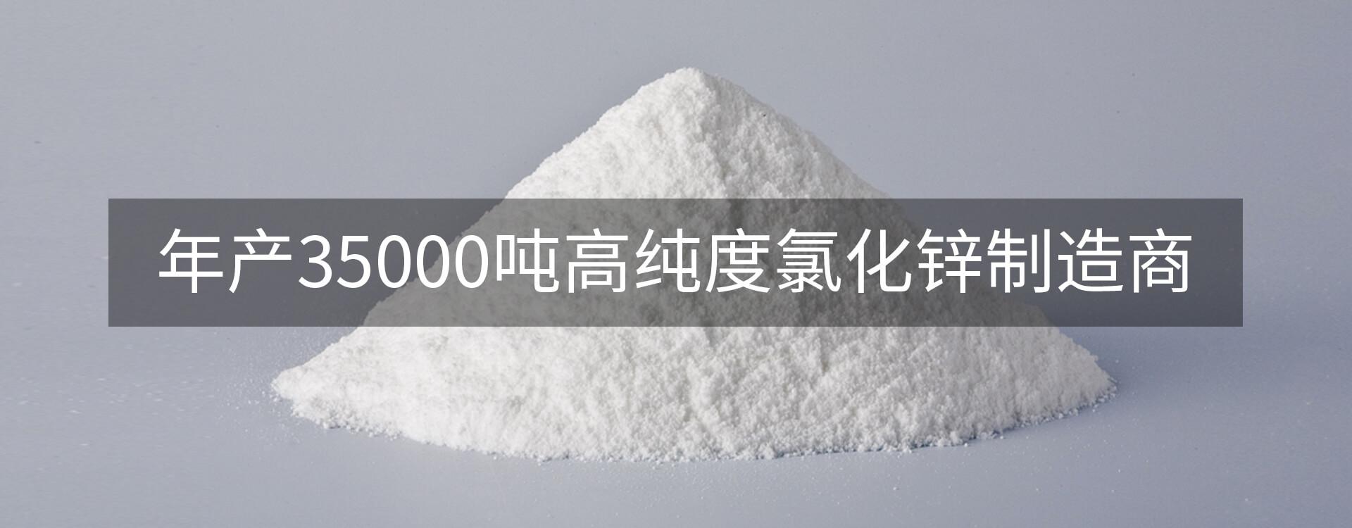 年产35000吨高纯度氯化锌制造商