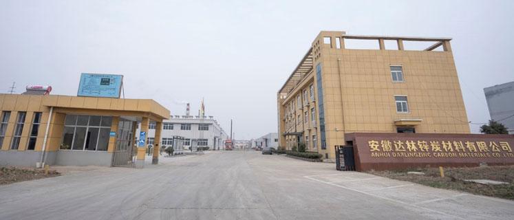 安徽达林锌炭材料有限公司