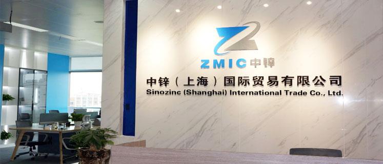 中锌(上海)国际贸易有限公司