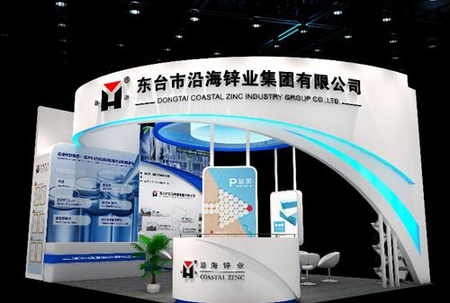 东台沿海锌业邀您参加2020中国国际化工展览会